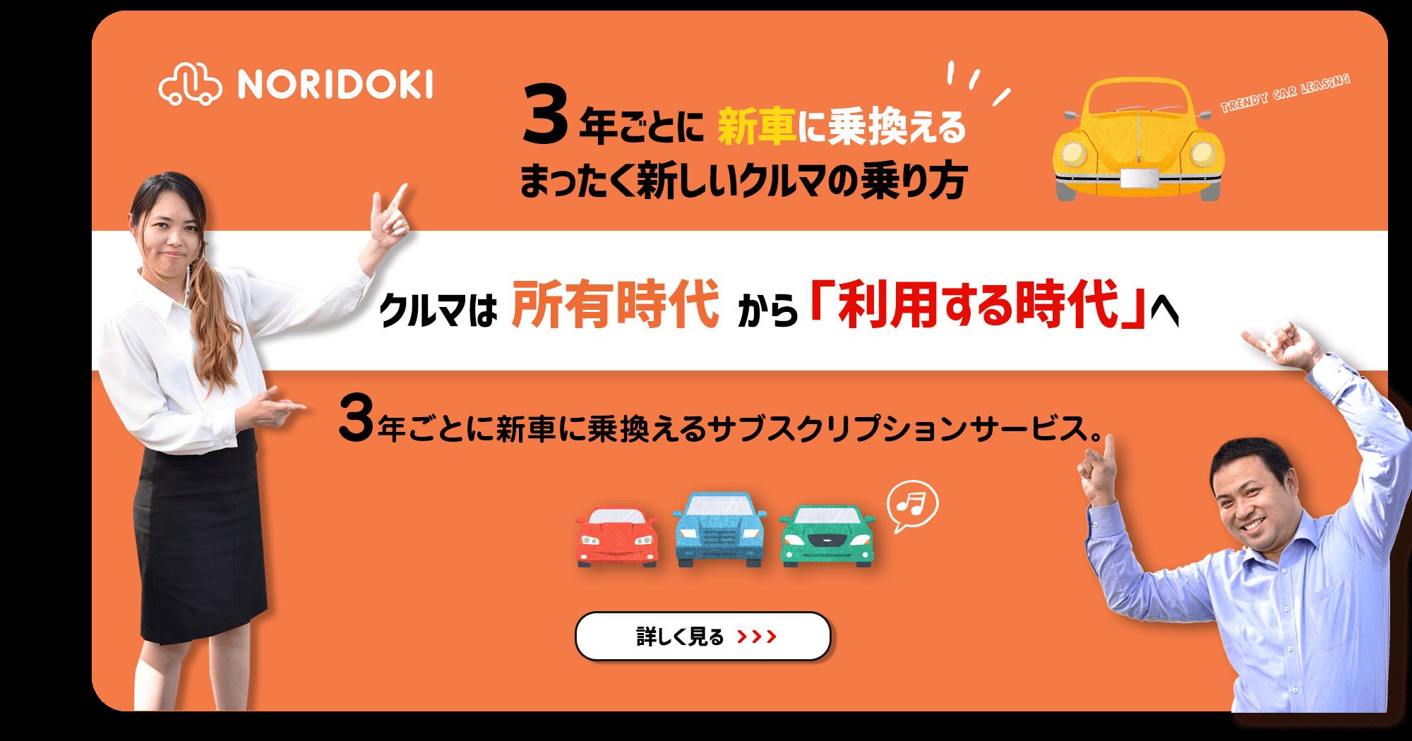 NORIDORI 3年ごとに新車に乗換えるまったく新しいクルマの乗り方 クルマは所有時代から「利用する時代」へ 3年ごとに新車に乗換えるサブスクリプション(カーリース)サービス。