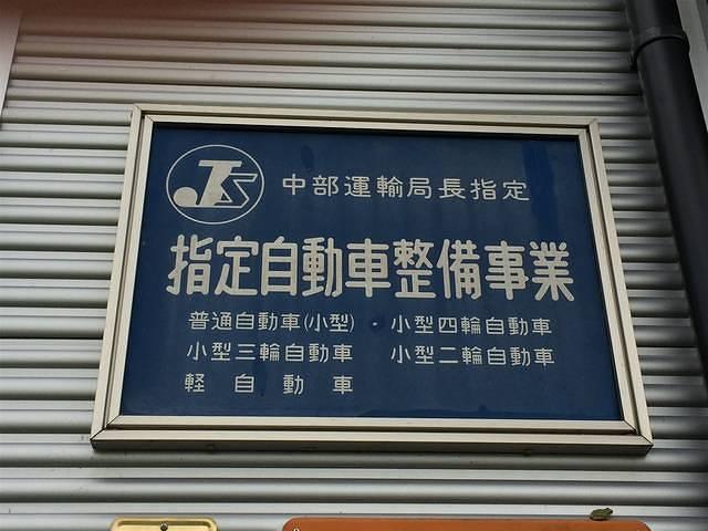 国指定の民間車検工場!高品質な車検をお約束