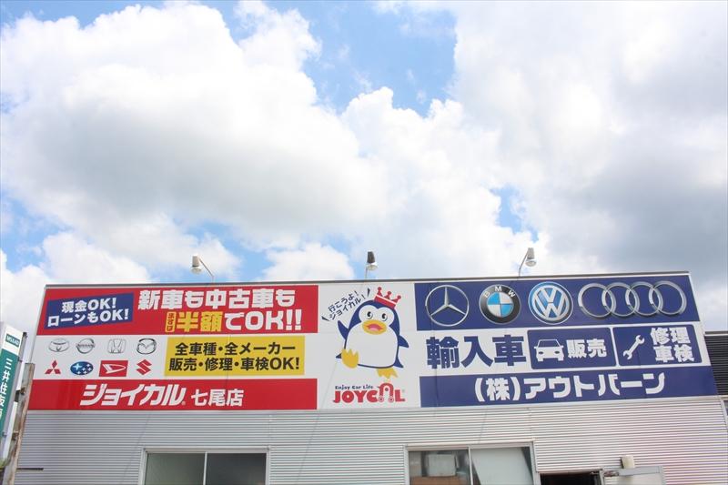 新車・カーリース・車検・整備なら石川県七尾市のジョイカル七尾店
