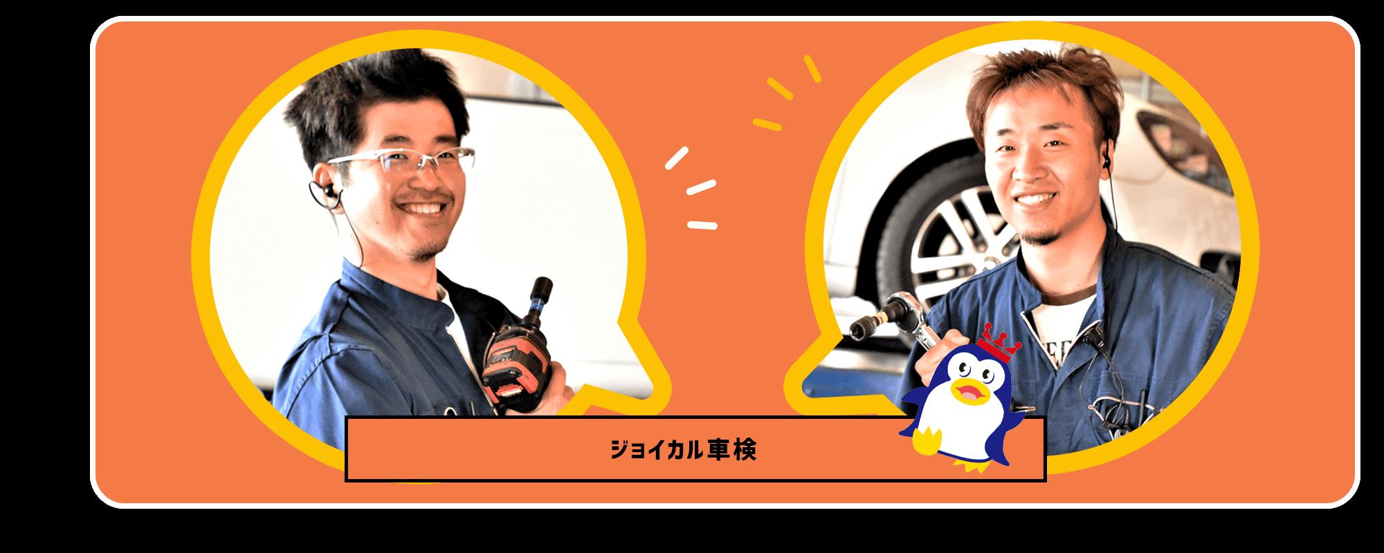 ジョイカル車検